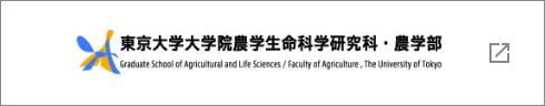 東京大学大学院農学生命科学研究科・農学部
